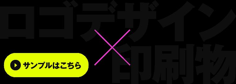 ロゴデザイン印刷物サンプル